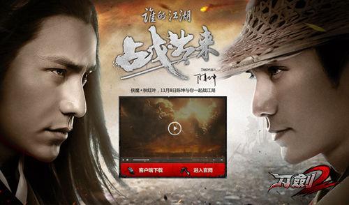 《刀剑2》签约陈坤代言 11月8日不限号测试